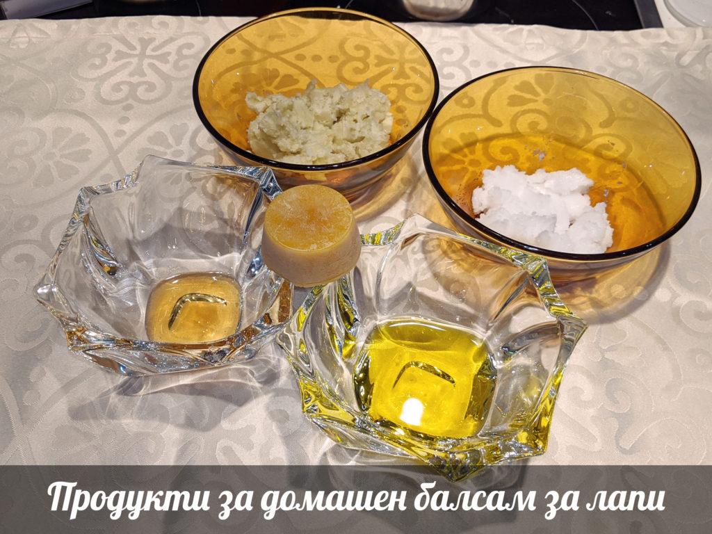 Продукти за домашен балсам за лапи